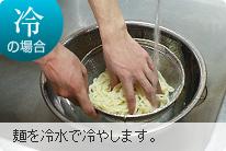 麺を冷水で冷やします